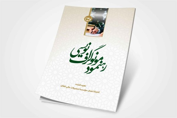 rehnamood mongraph nawesay afghan universtiy - رهنمود-مونوگراف-نویسی افغان پوهنتون-