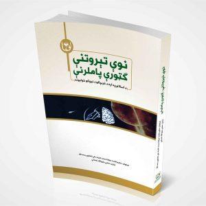 New-Terwatani-gatawari-pamlarani Afghan university نوي-تیروتنی-ګټوری-پاملړنې افغان پوهنتون