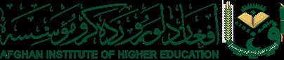 افغان پوهنتون/Afghan University