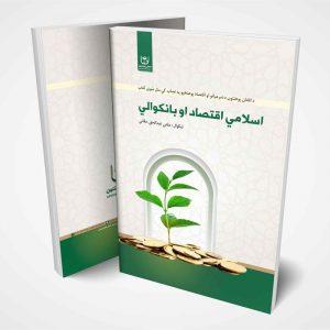 islami-iqtesad-aw-bankwali Afghan university -اسلامي-اقتصاد-او-بانکوالي افغان پوهنتون